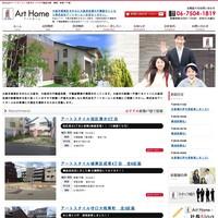 株式会社アートホーム|大阪市エリアの不動産売買、賃貸、新築一戸