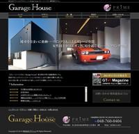 株式会社プライムがプロデュース【Grage House ガレージハウス】建築事例モデル。